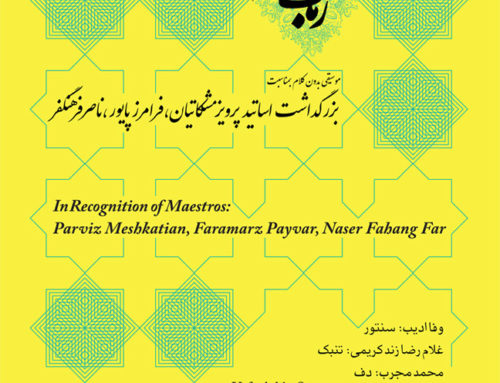 Recognition of maestros